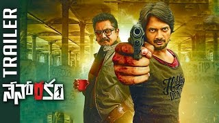 Nenorakam Theatrical Trailer | Sairam Shankar | Reshmi Menon | TFPC