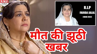 Viral हुई Famous Actress Farida Jalal की मौत की खबर