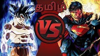 Superman VS Goku | Tamil (2018 Update)