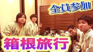 【モニタリング】水溜りハウス全員で箱根旅行で爆笑の連続!!【幻の第一話】