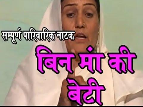 Haryanavi Natak - Bin Maa Ki Beti Vol 1 | Narender Balhara,Kuldeep Balhara |  Maina Sonotek