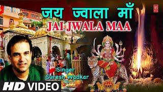 शुक्रवार Special ज्वाला देवी भजन I जय ज्वाला माँ I Jai Jwala Maa I SURESH WADKAR I Full HD Video