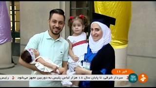Iran Graduation ceremony held for foreign students, Tehran مراسم دانش آموختگي دانشجويان خارجي تهران