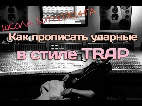 Как сделать музыку трап - Synergy-west.ru