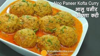 Download Aloo Paneer Kofta   आलू पनीर कोफ्ता । Aloo Paneer Kofta Restaurant Style