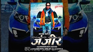 ZANJEER | Superhit Nepali Full Movie | Jay Kishan Basnet, Sunil Rawal, Harshika Shrestha