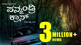 Panmandri Cross (2016) - Kannada Short Film - Suspense Thriller