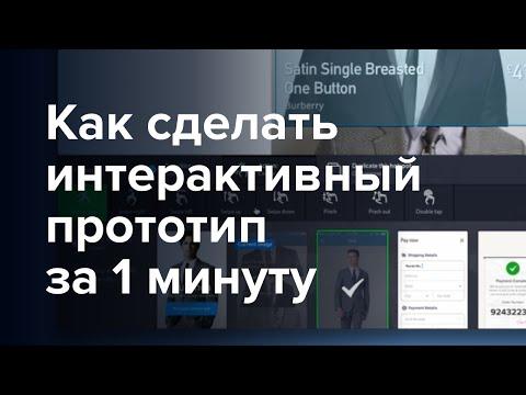Как создать интерактивное приложение