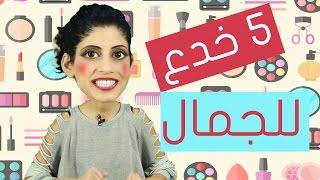 5 خدع جمال مفيدة - رح تسهل حياتك كتير!  ايكيف شو     Beauty Hacks to make life easier