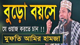 মুফতী আমির হামজা নতুন ওয়াজ - কুমিল্লা কাঁপালেন - Amir Hamza New Waz Comilla - Isalmic Life