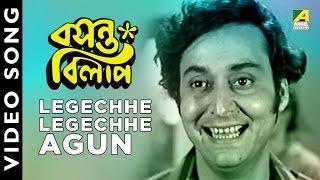 Legechhe Legechhe Agun | Basanta Bilap | Bengali Movie Video Song | Manna Dey, Rabi Ghosh