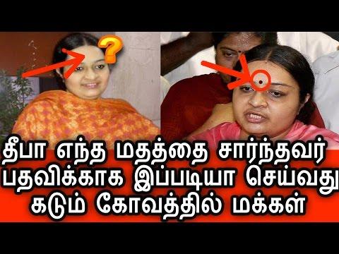 தீபா எந்த மதத்தை சார்ந்தவர் கிளம்பிய சர்ச்சை Political News Latest Tamil News