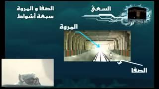 مناسك الحج و العمرة على مذهب الإمام مالك