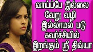 படு கவர்ச்சியில் குதிக்கும் ஸ்ரீ திவ்யா |Tamil Cinema News|latest News|Sri Divya