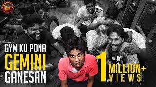 Gymmukku Pona Gemini Ganesan | Kaaranam 1000 | Madras Meter