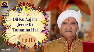 Dil Ko Aaj KiFir Jine Tammanna Hai - Ep - #115