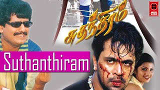 Tamil New Movies 2017 Full Movie # Tamil Full Movie 2017 New Releases # Tamil Action Movies 2017