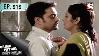 Crime Patrol - ক্রাইম প্যাট্রোল (Bengali) - Ep 515 - Illicit Relationship (Part-2)