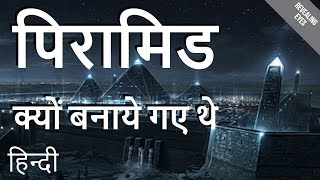 Why pyramid of Egypt were built ( power theory) (power theory) in Hindi
