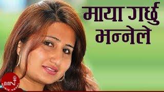 Maya Garchhu Bhannele By Anju Panta