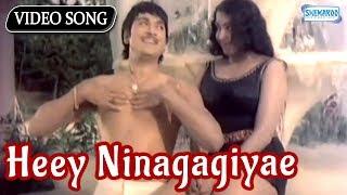 Kannada Hit Songs - Heey Ninagagiyae From Bahaddur Gandu