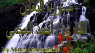 سورة التغابن  للقارئ أحمد العجمى.من ايمن الشدوي