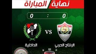 ملخص مباراة الإنتاج الحربي 0 - 0 الداخلية | الجولة 5 - الدوري المصري