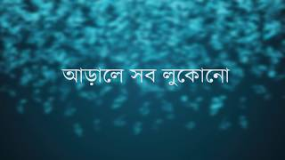 Prem Tumi Lyrics by Tahsan Lyrics Bangla