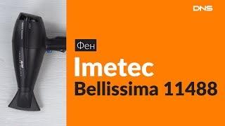 Распаковка фена Imetec Bellissima 11488 / Unboxing Imetec Bellissima 11488