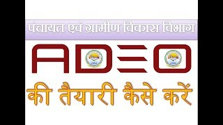 ADEO chhattisgarh