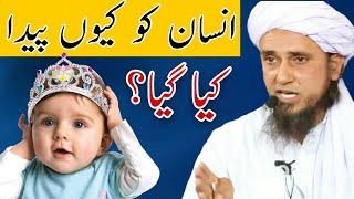 Insan Ko Kyo Paida Kiya | Mufti Tariq Masood Sahab | Islamic Views |