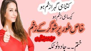 Zakham ka ilaj in urdu|Zakham ka ilaj|Sugar ke Zakham ka ilaj|Zakham ka Desi Ilaj