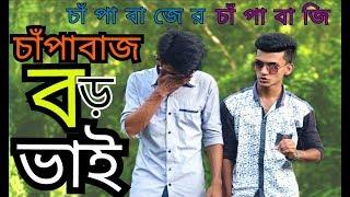 চাপাবাজ বড় ভাই || Chapa Buzz boro Bhai || New Bangla Funny Video || Moja Masti