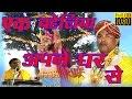 Download Video Download Ek Baheliya Apne Ghar Se !! एक बहेलिया अपने घर से #Bhaktiya Lok Katha 2017#Rathore cassettes HD 3GP MP4 FLV