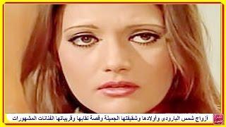 أزواج شمس البارودى وأولادها وشقيقتها الجميلة وقصة نقابها وقريباتها الفنانات المشهورات