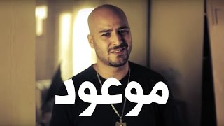 @AxeerStudio | Maw3ood | موعود | Deeb | ديب