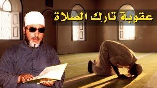 اقوى خطب الشيخ كشك - عقوبة تارك الصلاة