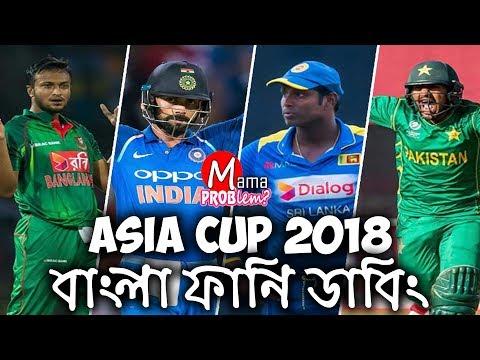 THE FINAL BAN vs IND ASIA CUP 2018 Bangla Funny Dubbing New Bangla Funny Video Mama Problem New