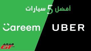 افضل 5 سيارات من اجل التسجيل في كريم و اوبر