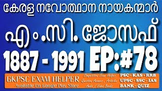 M.C JOSEPH Previous Question Answer Kerala Renaissance leaders PSC Coaching Class Malayalam#