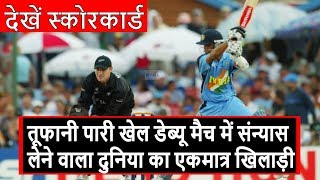 The world only player to retire in a stormy innings game debut match, see scorecard,