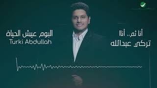 Turki Abdullah ... Ana Thoma Ana - Lyrics Video   تركي عبد الله ... أنا ثم أنا - بالكلمات