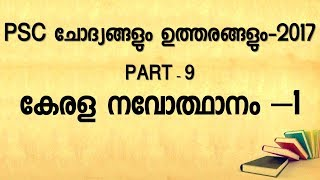 kerala renaissance psc questions and answers in Malayalam part 1