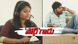 'Port' Gadu | Funny Customer Care Call | Portability | Latest Telugu Comedy Short Film