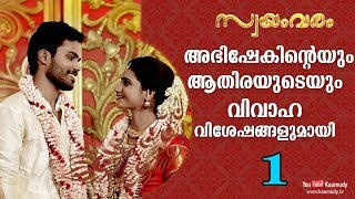 Wedding moments of Abhishek and Athira | Part 01 | Wedding Video | Swayamvaram