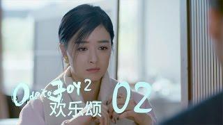 歡樂頌2 | Ode to Joy II 02【未刪減版】(劉濤、楊紫、蔣欣、王子文、喬欣等主演)