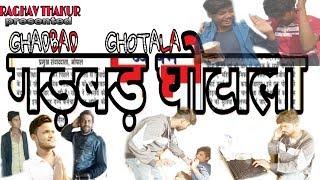 Gadbad Ghotala | गड़बड़ घोटाला || by  Raghav Thakur.