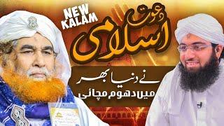 DawateIslami Ne Dunya Bhar Mein Dhoom Machai Hai    Ashfaq Al Madani