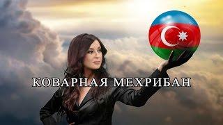 КОВАРНАЯ МЕХРИБАН: Talyshistan Tv 12.04.2017 News
