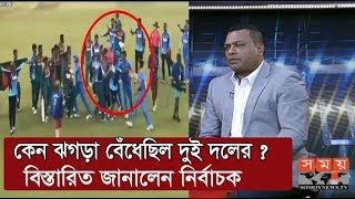 কেন ঝগড়া বেঁধেছিল দুই দলের ? বিস্তারিত জানালেন নির্বাচক | BD Cricket | Sports News